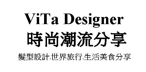 ViTa時尚潮流分享