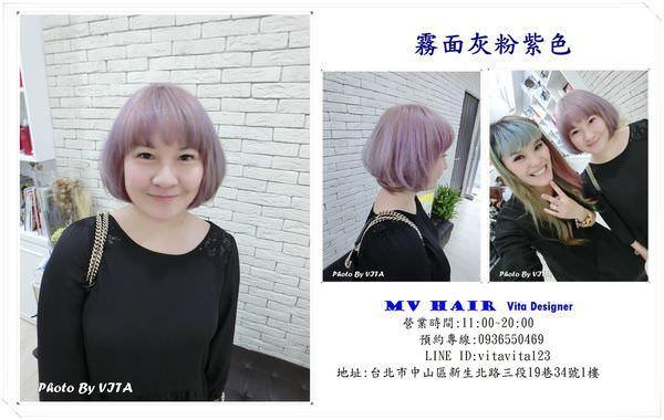 霧面灰粉紫色.jpg